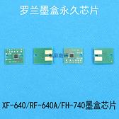 羅蘭墨盒永久芯片/Roland兼容芯片XF-64