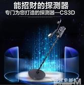 cs-3d金屬探測儀地下尋寶器戶外黃金銀元銅錢古幣高精度考古手持  WD