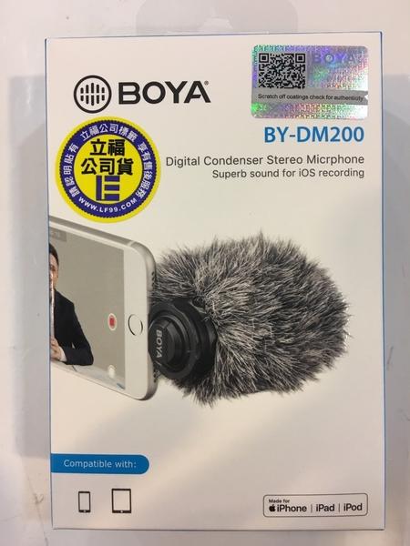 博雅 BOYA BY-DM200 Lightning 蘋果設備直插式麥克風 Apple IOS 手機麥克風【公司貨】