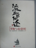 【書寶二手書T3/一般小說_XDP】【流血的仕途:李斯與秦帝國(簡體版)】_曹升