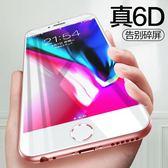 蘋果6鋼化膜iphone6plus手機6splus全屏覆蓋