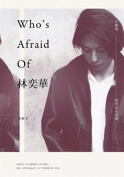 Who's Afraid of 林奕華:在劇場,與禁忌玩遊戲