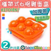【樂購王】可攜式《6格雞蛋盒 加厚款》戶外/露營/野餐 防水防震便攜式雞蛋 收納盒【B0215】