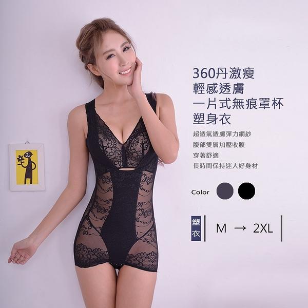 Amorous 私密內衣「360丹激瘦」輕感透膚一片式無痕罩杯爆乳塑身衣
