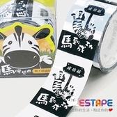 【ESTAPE】易撕貼OPP 條馬祝福貼(馬到成功)