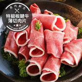 特級板腱牛薄切肉片(CH級/0.2公分/200g±5%/盒)(食肉鮮生)