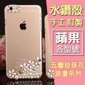 蘋果  iPhoneX iPhone8 Plus iX i8 i7 i6s i5 i6 手機殼 水鑽殼 客製化 訂做 五瓣珍珠花
