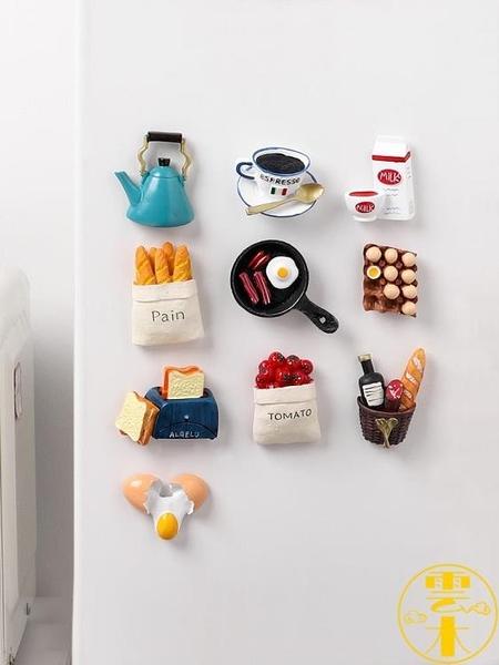 冰箱貼磁貼北歐卡通可愛磁性貼留言板磁力貼一套【雲木雜貨】