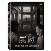 屍約 DVD The Promise 免運 (購潮8)