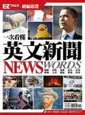 一次看懂英文新聞 News Words!:EZ TALK 總編嚴選特刊
