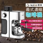 現貨【歌林kolin義式濃縮咖啡機】304不鏽鋼濾網高壓幫補萃取家用咖啡壺奶泡器【KH032】