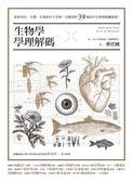 生物學學理解碼:從研究史、生態、生理到分子生物,完整剖析39個高中生物學疑難案..