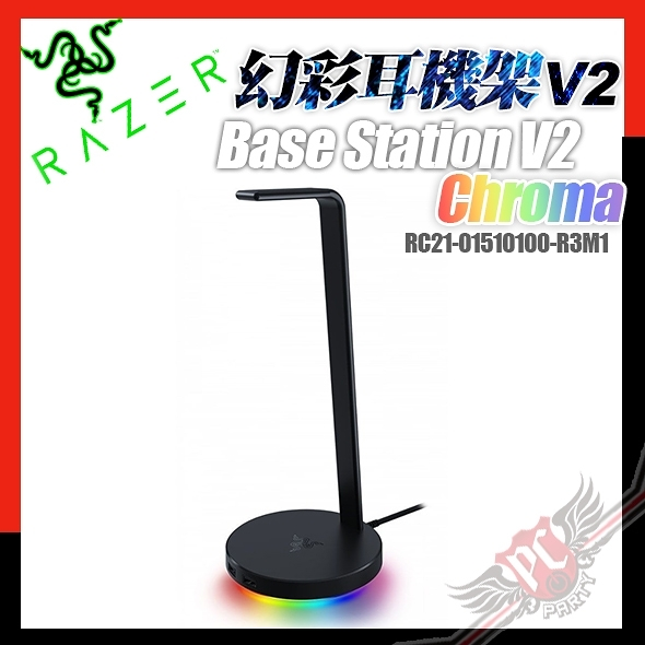 [ PC PARTY ] 雷蛇 Razer Base Station V2 Chroma 幻彩基座 V2 電競耳機架 黑色