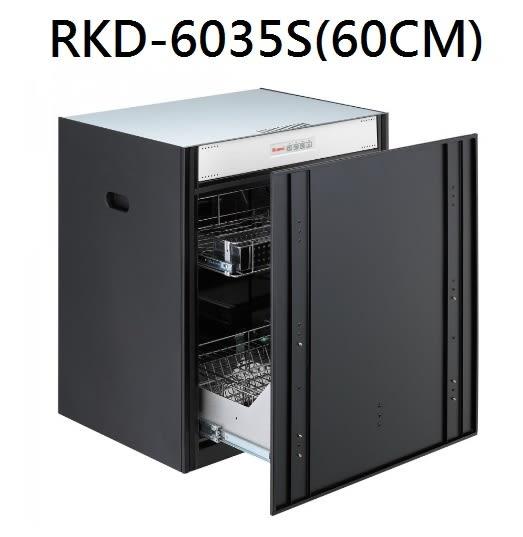【歐雅系統家具】林內 Rinnai 嵌門式烘碗機 RKD-6035S(60CM)