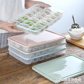 餃子盒凍餃子冰箱食物收納盒保鮮盒家用速凍水餃盒餛飩多層托盤 時尚