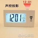 學生鬧鐘 創意投影時鐘懶人電子溫濕度鬧鐘靜音夜光鐘學生多功能夜燈插電鐘 快速出貨