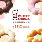 4張組↘【全台多點】Mister Donut $150抵用券