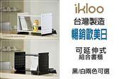 書櫃《生活美學》 ikloo~貴族風可延伸式組合書櫃(一入) 桌上書架/書桌書本置物架/收納櫃