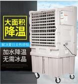 優尚良品 220V擷陽工業冷風機水冷空調扇商用大型移動制冷風扇廠房水空調網吧 優尚良品YJT