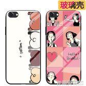 蘋果x手機殼iPhone8軟硅膠7plus套4.7個性5.5寸6s玻璃男歡樂萌臀