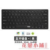 鍵盤 ipad藍牙鍵盤 華為air2平板mini4手機pro9.7外接通用迷你無線小鍵盤 花戀小鋪