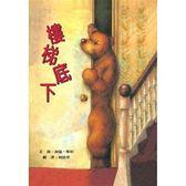 (二手書)樓梯底下的熊