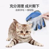擼貓手套除毛貓梳子擼毛狗狗脫毛梳毛刷毛神器寵物貓咪用品去浮毛-奇幻樂園