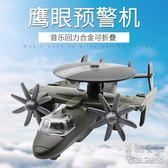 鷹眼預警兒童玩具E-2C合金仿真飛機模型OU1712 『美鞋公社』TW