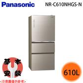 【Panasonic國際】610L 三門變頻冰箱 NR-C610NHGS-N 免運費