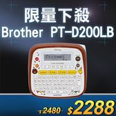 【限量下殺50台】Brother PT-D200LB LINE FRIENDS 創意自黏標籤機