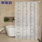 防水浴簾套裝加厚防霉衛生間浴間隔斷簾子免打孔浴室淋浴簾布