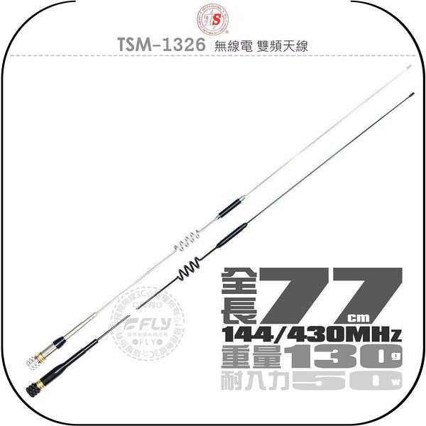 《飛翔無線3C》TS TSM-1326 無線電 雙頻天線│公司貨│77cm 中型 車機收發 對講機外接│TSM1326