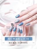 指甲油膠女純黑乳白藍美甲流行新色套裝美甲店指甲膠專用【限時82折】