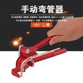 手動彎管器三槽彎管器空調銅管鋁管手動彎管機可彎6mm8mm10mm銅管-享家生活館 YTL