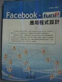 【書寶二手書T9/網路_PMF】Facebook與funP應用程式設計_莊育維
