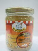 智慧有機體~德國有機顆粒花生醬250公克/罐