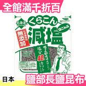 日本 北海道 鹽昆布 鹽部長 減鹽 32g 10袋入【小福部屋】