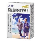 杏輝 Sinphar 銀髮綜合維他命膜衣錠 120錠/盒