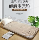 床墊軟墊床褥子1.5米榻榻米1.2雙人家用單人學生宿舍加厚海綿墊被
