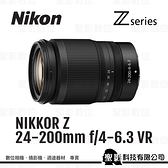 Nikon NIKKOR Z 24-200mm F/4-6.3 VR 輕盈小巧 8.3倍變焦鏡頭 公司貨 *上網登錄送郵政禮券(至2021/3/31止)