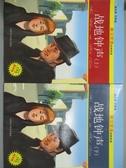 【書寶二手書T7/語言學習_XCW】戰地鍾聲(上下)(英漢雙語·插圖版)_李四清