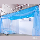 蚊帳學生宿舍1.2母子床上下鋪寢室0.9單人梯形高低床拉鏈防塵紗帳 AW17937『男神港灣』