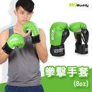 MDBuddy 8oz 拳擊手套 (8盎司 健身 搏擊 訓練 免運 ≡排汗專家≡