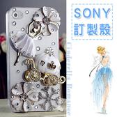 SONY Xperia1 Xperia10 Plus XZ3 L3 XA2+ XA2 Ultra XZ2 Premium 手機殼 水鑽殼 仙履奇緣鑽殼 訂製