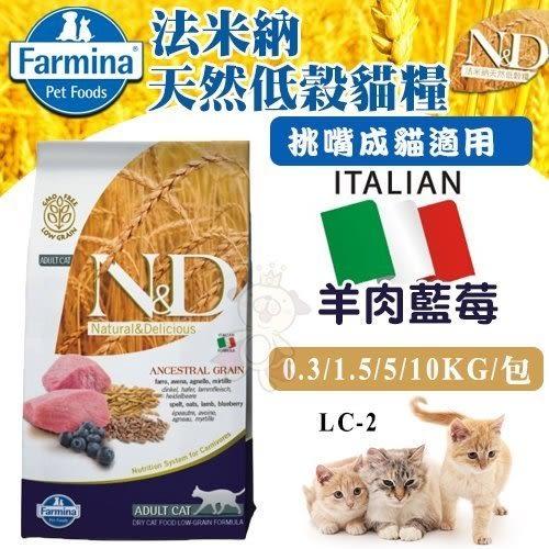 *WANG*【含運】法米納ND天然低穀糧《挑嘴成貓-羊肉藍莓》5KG【LC-2】