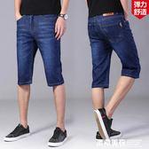 夏季薄款彈力牛仔短褲男寬鬆牛仔褲直筒五分馬褲七分潮流男士中褲 米希美衣