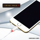 【StarKing】iPhone5/6 Apple MFi原廠認證 LED智慧型充電/傳輸線  (SK-1001L)