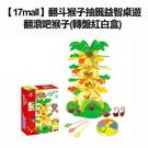 【17mall】翻斗猴子抽籤益智桌遊遊戲...