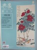 【書寶二手書T9/雜誌期刊_XCT】典藏讀天下古美術_2017/5_尋找王惟