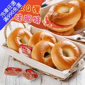 【義美】原味貝果 (6個/包 附草莓果醬)